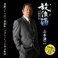 放浪(はぐれ)酒/城崎の雨 [CD+DVD]