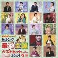 キング最新歌謡ベストヒット2014春