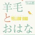 YELLOW BIRD~Kastane 2014 ~with 10th Anniversary T shirts [CD+Tシャツ]