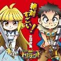 テレビアニメ探検ドリランド 絶対すごい!主題歌集