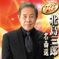 ファンが選んだ 北島三郎名曲選 CD