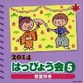 2014 はっぴょう会 5 春夏秋冬