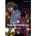 サムライフラメンコ VOLUME 10<通常版>