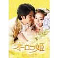 オーロラ姫 DVD-BOX7