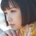瞳 [CD+DVD]<初回限定盤>