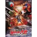 平成ライダー対昭和ライダー 仮面ライダー大戦 feat.スーパー戦隊 コレクターズ パック