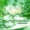 心と体を整える~愛の周波数528Hz~ CD
