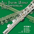 全日本吹奏楽コンクール2014 Vol.4 中学校編IV