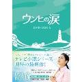 ウンヒの涙 DVD-BOX6