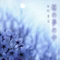 桜の夢の中