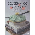 GO!GO!7188 ごんぶとツアー 日本武道館