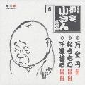 五代目柳屋小さん 名演集 6.万金丹/たらちね/千早振る