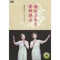 由紀さおり 安田祥子 童謡コンサート 2005