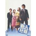 新入社員 Super Rookie DVD BOX-1