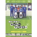 親子で学ぼう! サッカーアカデミー Vol.6:シュート実践編