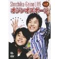 松竹芸能LIVE Vol.5 オジンオズボーン