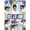 華流旋風 藍正龍(ラン・ジェンロン)IN 「康熙来了」[PAND-1255][DVD]