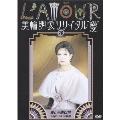 """美輪明宏リサイタル """"愛"""" 3 愛しの銀巴里~'93秋パルコ劇場~"""