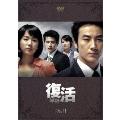 復活 DVD-BOX II