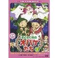ぞくぞく村のオバケたち VOL.2[DSTD-07302][DVD] 製品画像