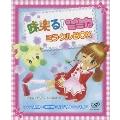 味楽る! ミミカ DVD-BOX(6枚組)<初回生産限定盤>