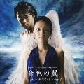 東海テレビ・フジテレビ系全国ネット連続ドラマ 金色の翼 オリジナル・サウンドトラック