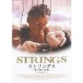 ストリングス ~愛と絆の旅路~