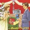 思ひ出のクリスマス