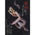 女優・喜多嶋舞 愛/舞裸舞映画 「人が人を愛することのどうしようもなさ」より