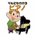 青島広志のサルにもわかるピアノ