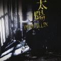 太陽 / orb(オーブ) [CD+DVD]<初回限定盤B>