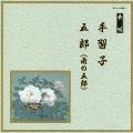 邦楽舞踊シリーズ 長唄 手習子・五郎(雨の五郎)/芳村五郎治 他