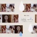 未来色プロポーズ feat.常田真太郎(from スキマスイッチ)