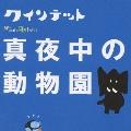 NHK you gotta Quintet 真夜中の動物園
