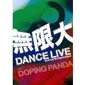 """無限大 DANCE LIVE from Tour'08 """"Dopamaniacs"""" [DVD+CD]<初回生産限定盤>"""