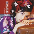 夜桜お七  [CD+DVD]