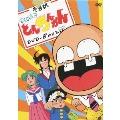 えんどコイチ/ついでにとんちんかん DVD-BOX 2(3枚組) [POBD-60289]
