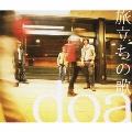 旅立ちの歌 [CD+DVD]<初回限定盤>