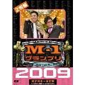 M-1グランプリ2009 完全版 100点満点と連覇を超えた9年目の栄光[YRBY-90216/7][DVD] 製品画像