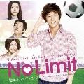 No Limit ~地面にヘディング~ オリジナル・サウンドトラック [CD+DVD]
