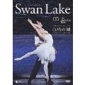 オーストラリア・バレエ団 「白鳥の湖」(全4幕)