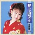 井上由美子 全曲集 2011