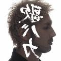 "Ken Hirai 15th Anniversary / Collection '95-'10 ""裏 歌バカ<通常盤>"