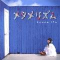 メタメリズム [CD+DVD]