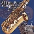 全日本吹奏楽コンクール2010 Vol.8 高等学校編III