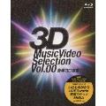 音楽3D宣言! ~3D Music Video Selection Vol.00~<期間生産限定盤>