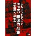 エレファントカシマシ EPIC映像作品集 1988-1994