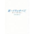 新・イヴのすべて ~愛とキャリアを賭けた女神たち~ DVD-BOX 3