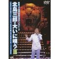 新宿コマ劇場特別公演オンステージ 北島三郎・大いに唄う III