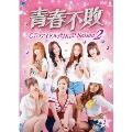 青春不敗~G7のアイドル農村日記~シーズン2 Vol.3
